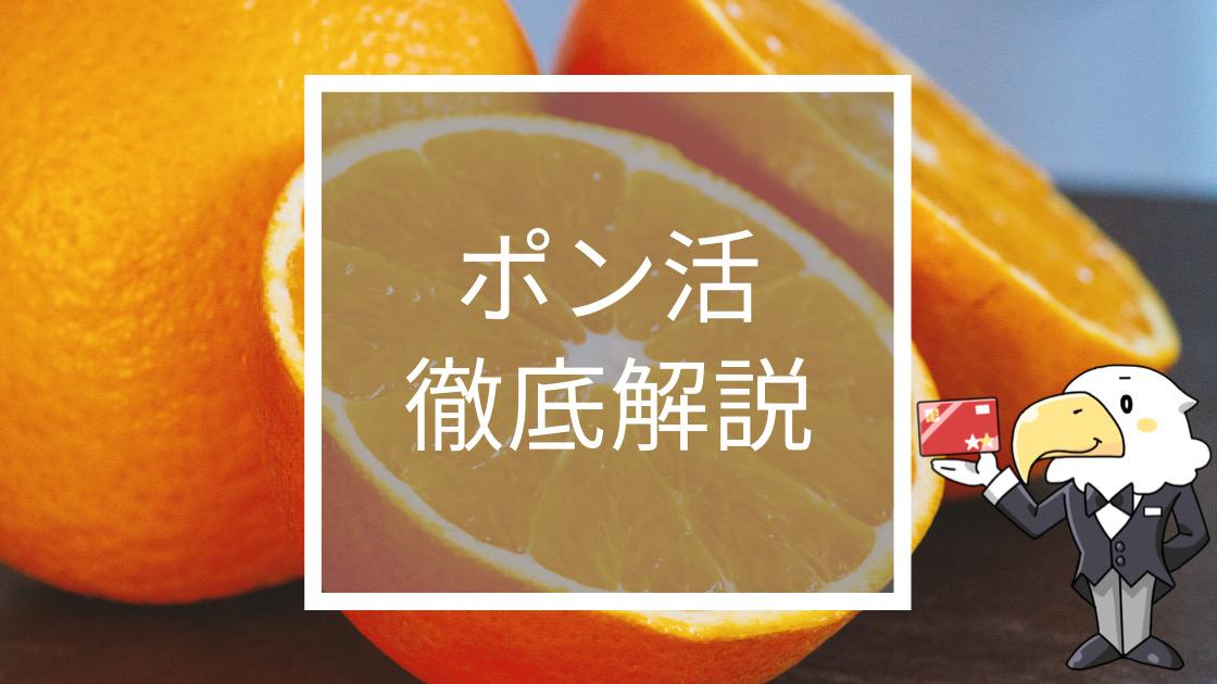 ポン活_アイキャッチ
