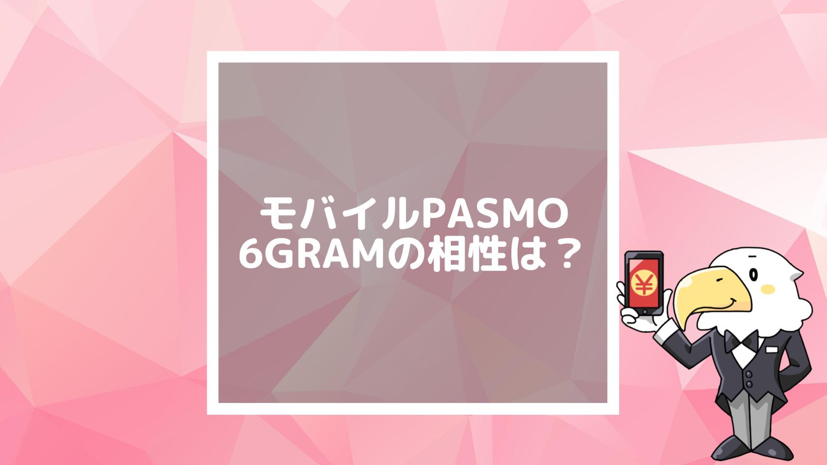 モバイルPASMO 6gram アイコン