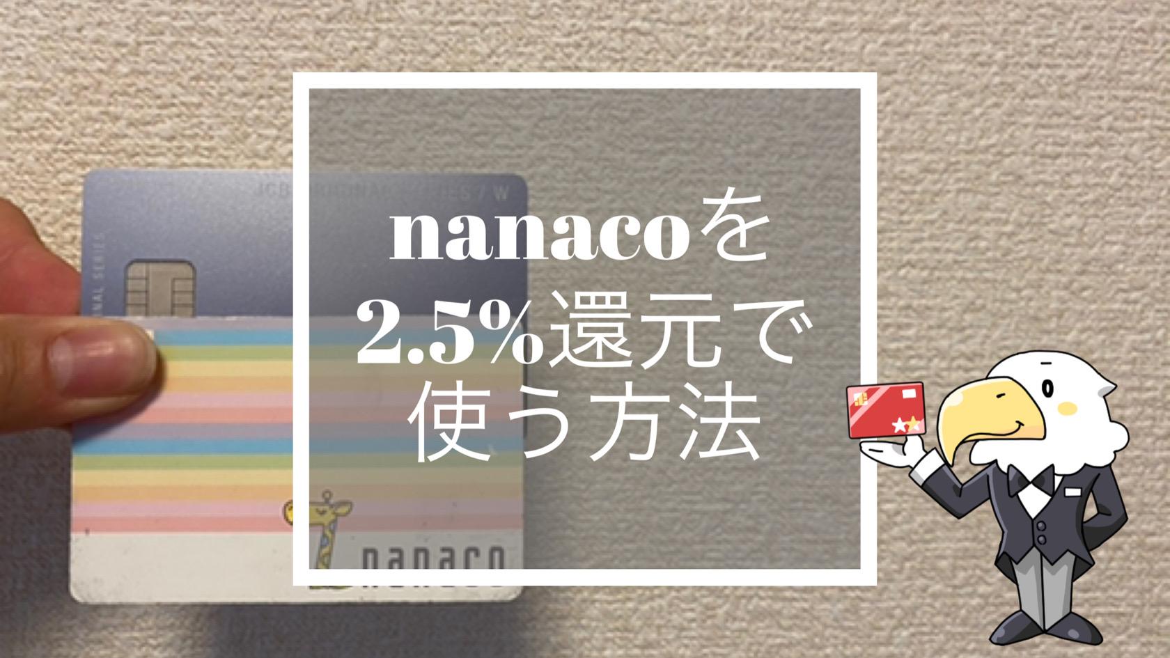 JCBカードW×nanaco-icon