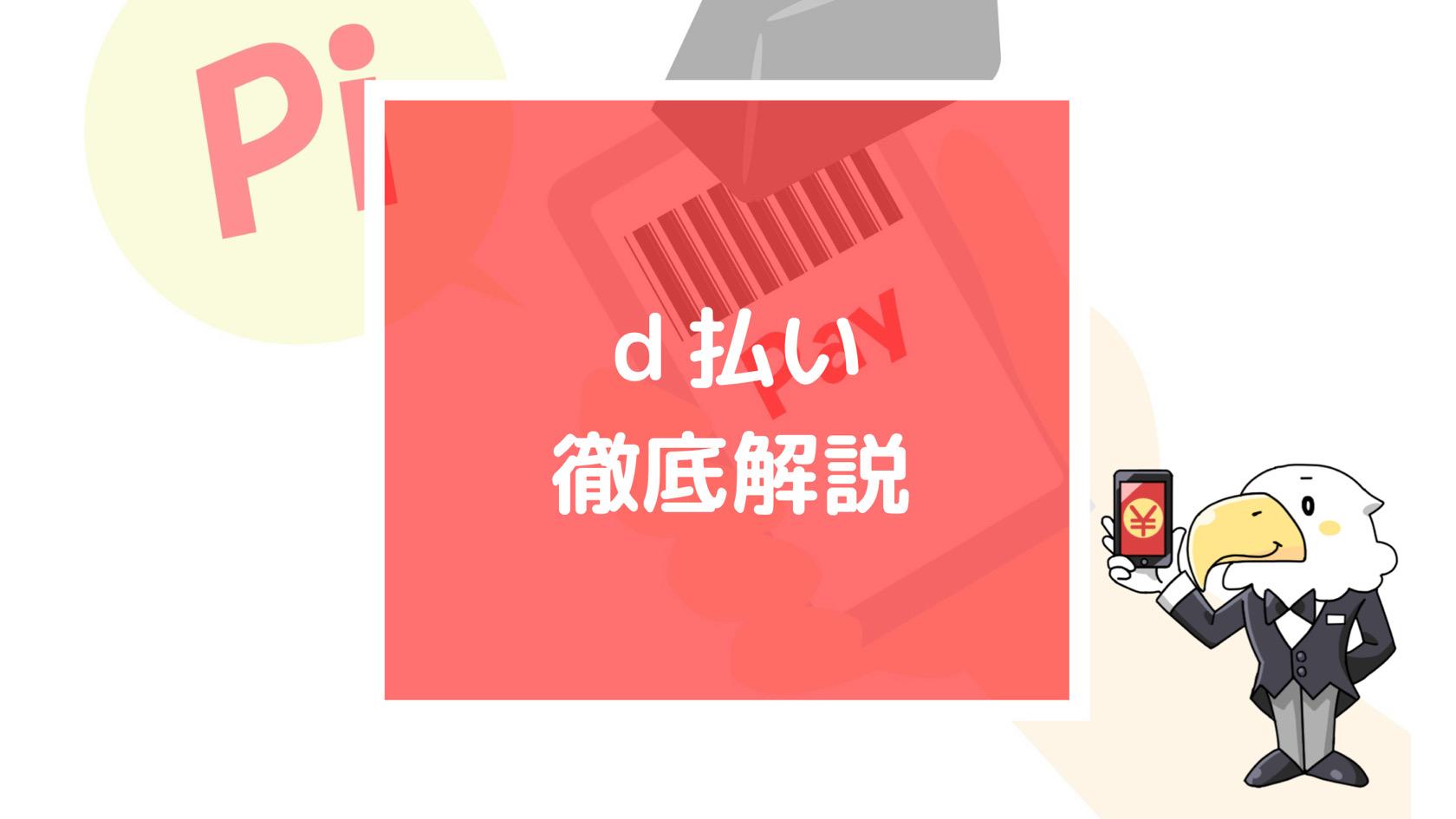 d払い-アイコン