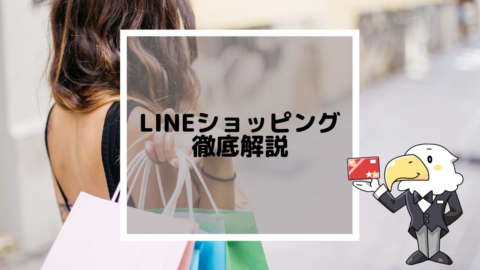 LINEショッピング-アイコン