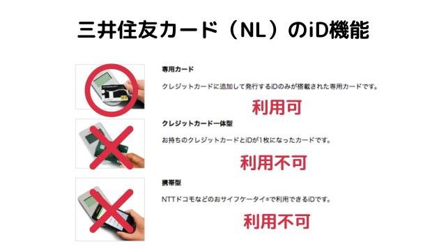 三井住友カードNL iD付帯機能