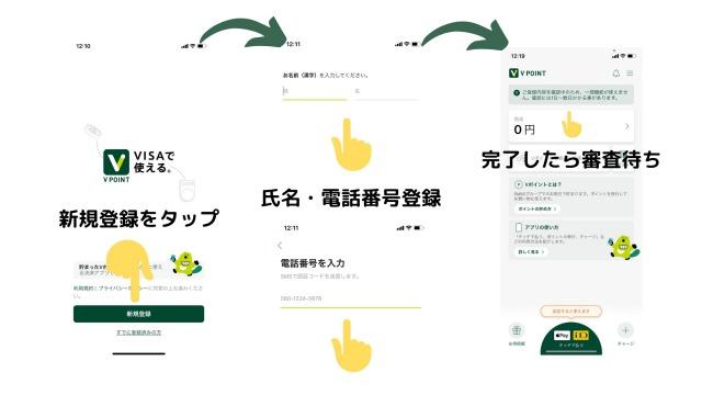 Vポイントアプリの登録手順