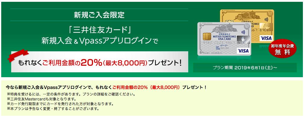 三井住友カード 入会キャンペーン 8000PT