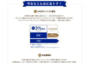 Visa LINE Payクレジットカードの3%還元