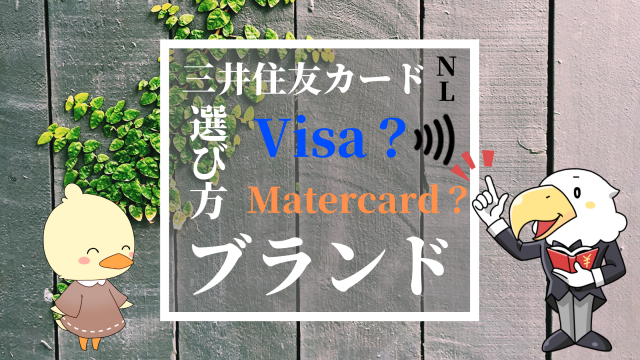 三井住友カードNL国際ブランドの選び方 アイコン