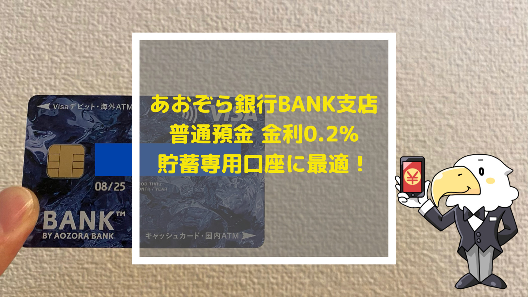 あおぞら銀行BANK支店 アイコン