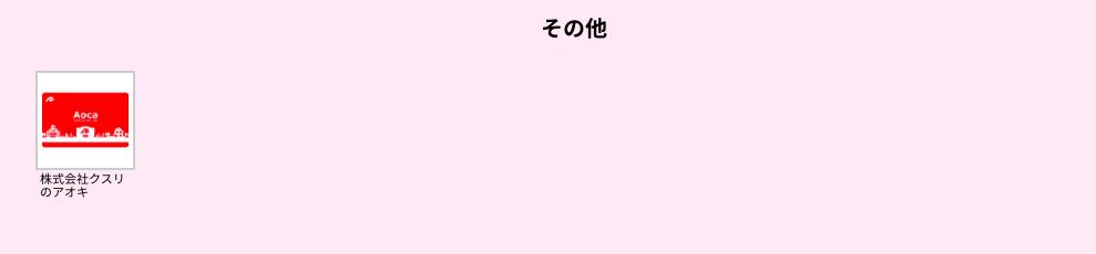マイナポイント対象業者-4