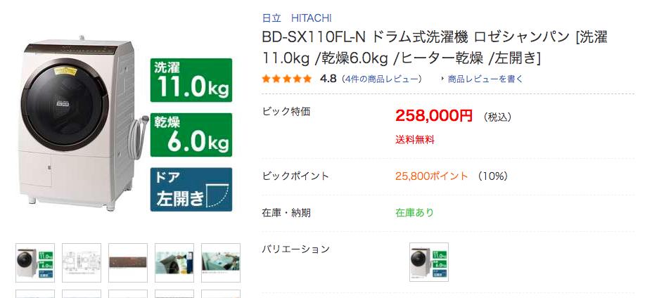 日立 BD-SX110FL-N ドラム式洗濯機