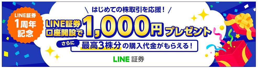 LINE証券の1000円キャンペーン