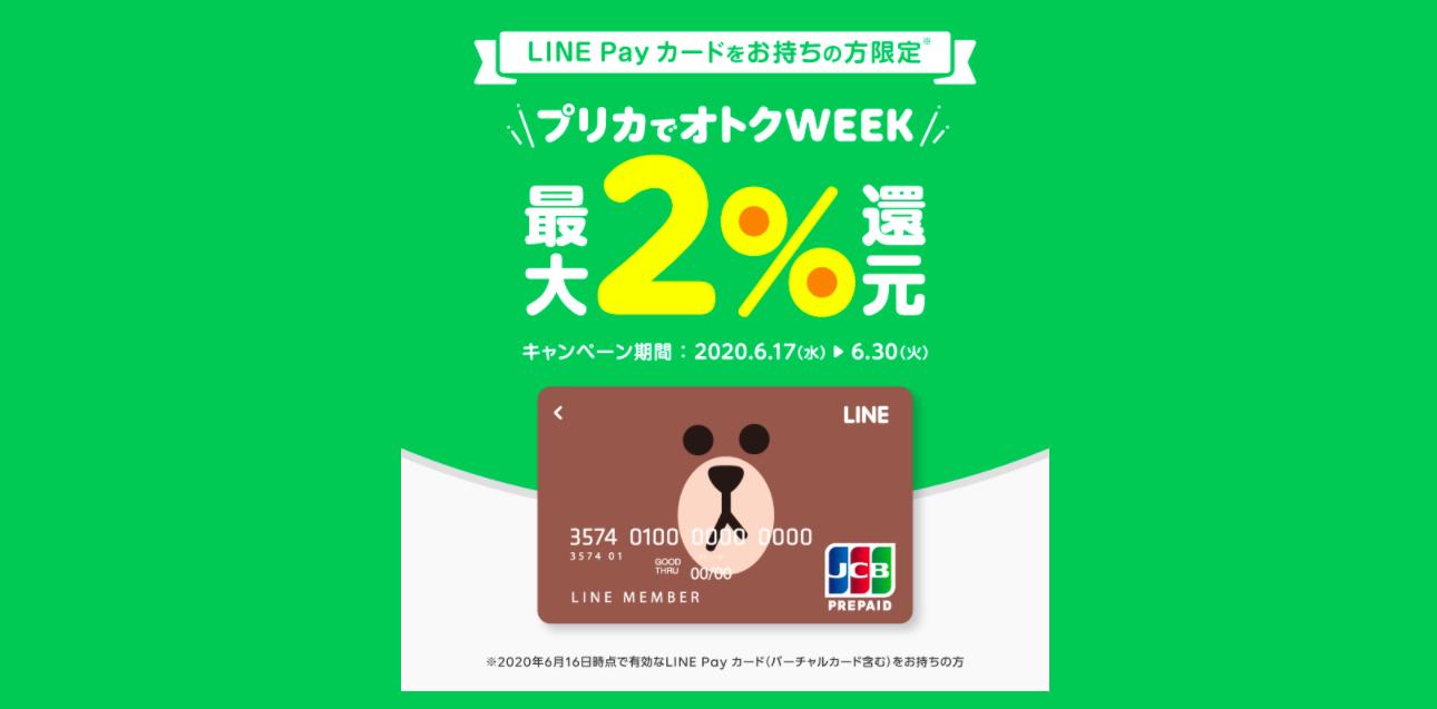 LINE Payカード2%還元キャンペーン