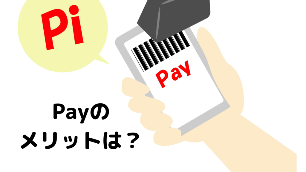Payのメリット