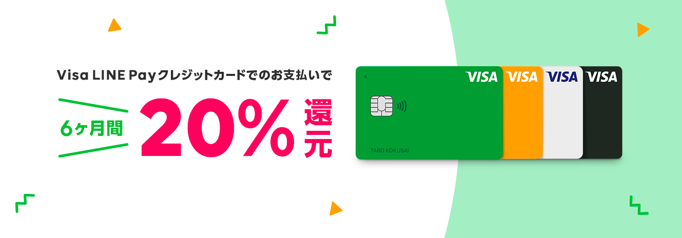 LINEモバイル20%還元キャンペーン