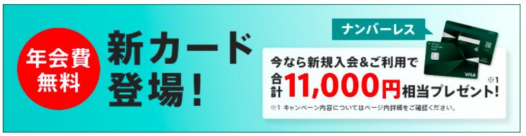 三井住友カード新カードバナー