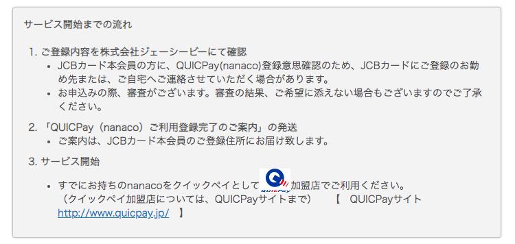 JCBカード×QUICPayの紐付け-5