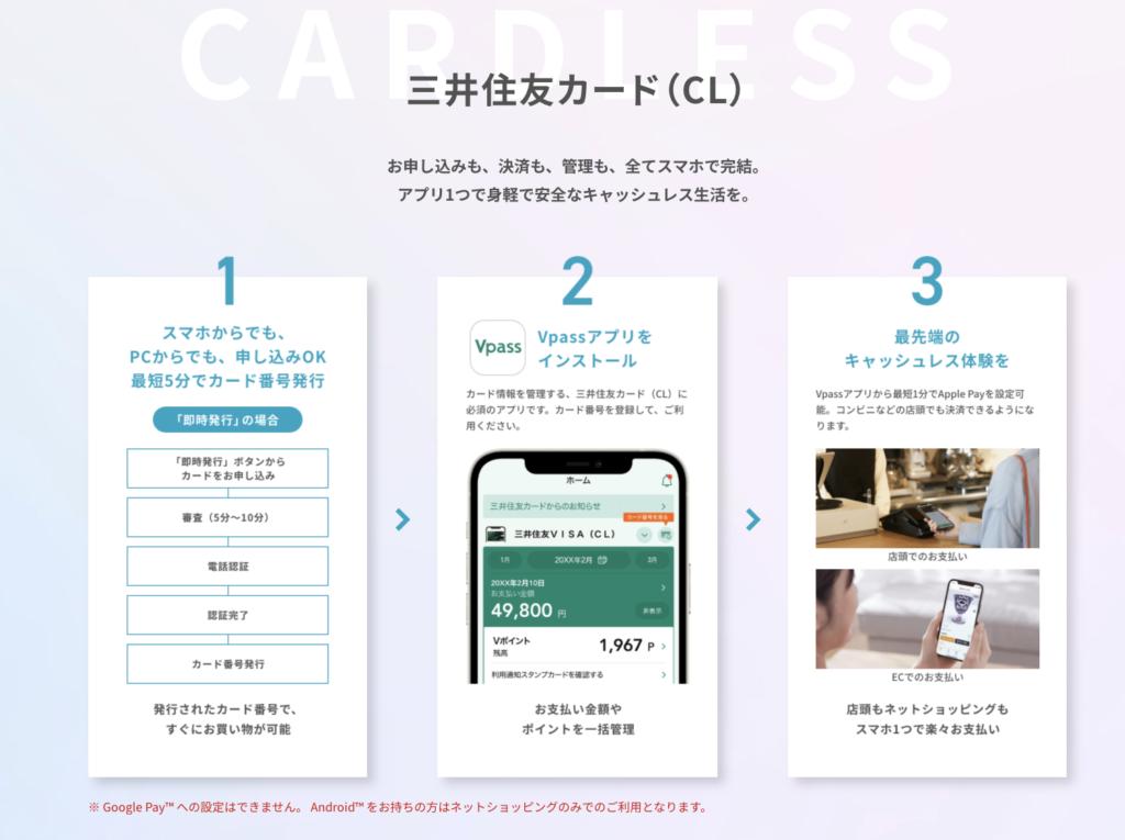 三井住友カード(CL)申し込みフロー