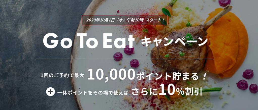 Go To Eat×一休キャンペーン