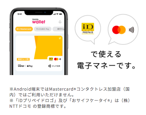 MastercardコンタクトレスはiOS限定