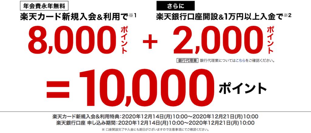 楽天カード発行で10,000P_20201214