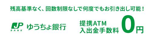 あおぞら銀行BANK支店(ゆうちょ手数料無料)