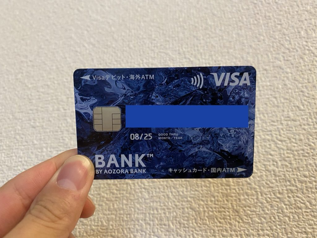 あおぞら銀行BANK支店のキャッシュカード