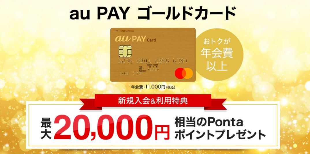 au PAYゴールドカード CP 202101