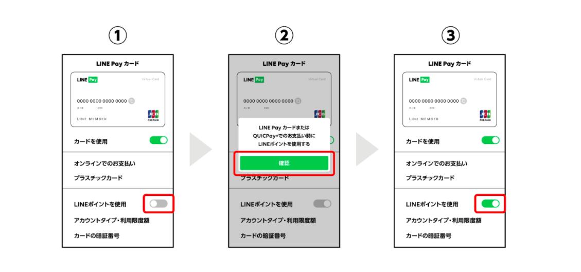 LINE PayプリペイドカードでLINEポイントを使う方法