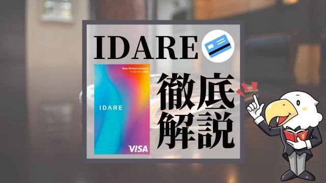 IDARE解説記事 アイコン