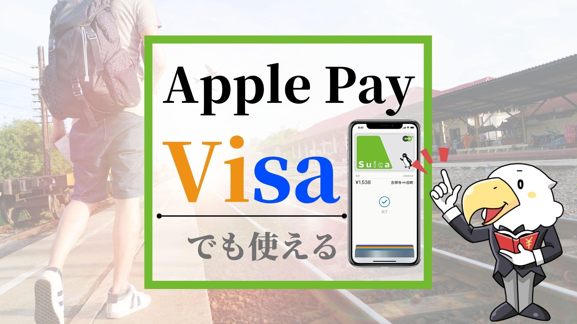 Visa Apple Pay icon