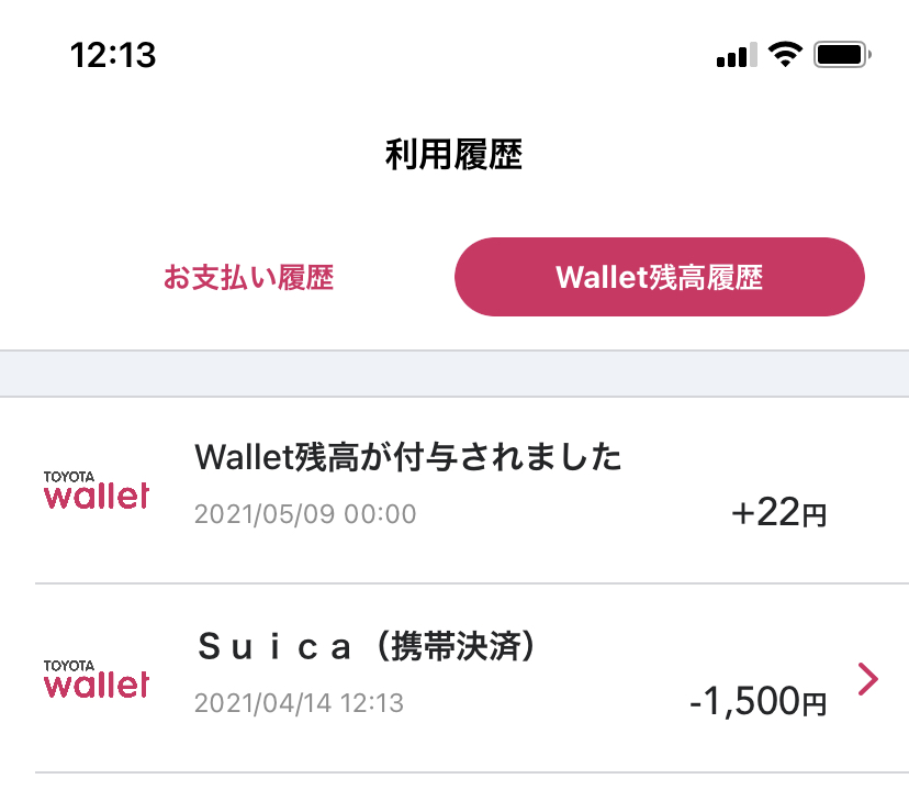 Suica→TOYOTA Wallet 1.5%還元の結果