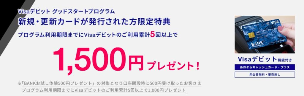 あおぞら銀行BANK支店-1500円