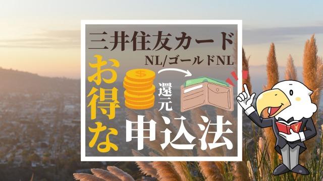 三井住友カードNLのお得な申込方法 アイコン