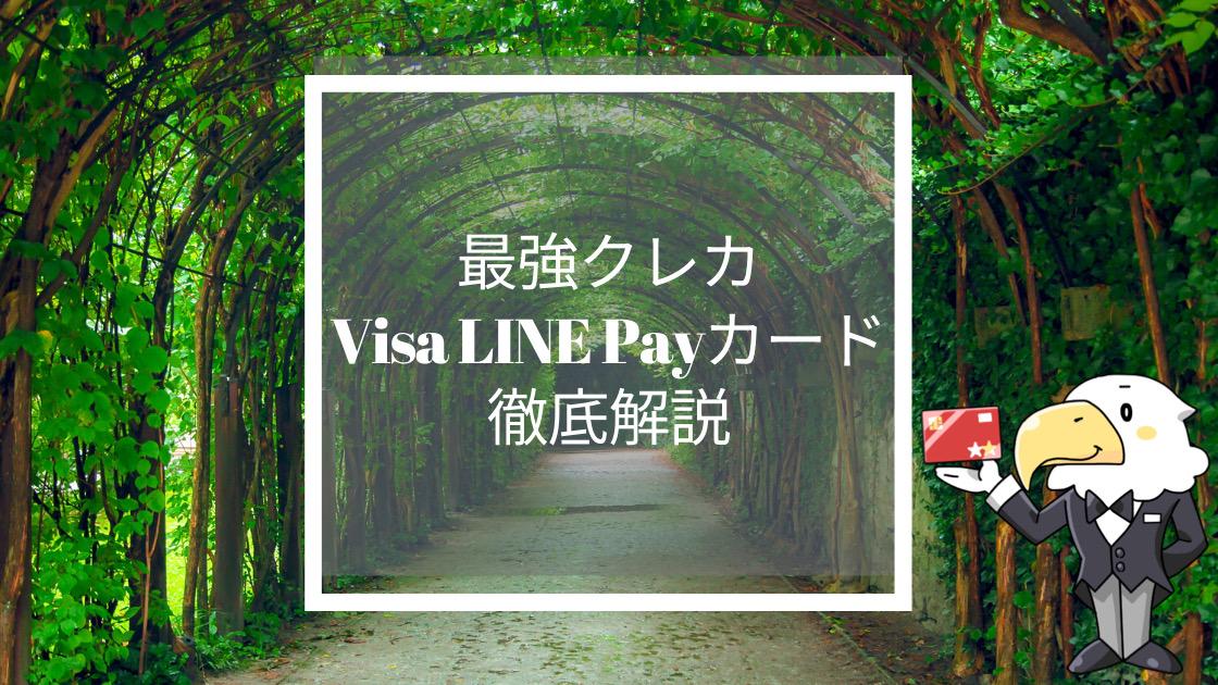 Visa LINE Payクレジットカード徹底解説記事のアイコン