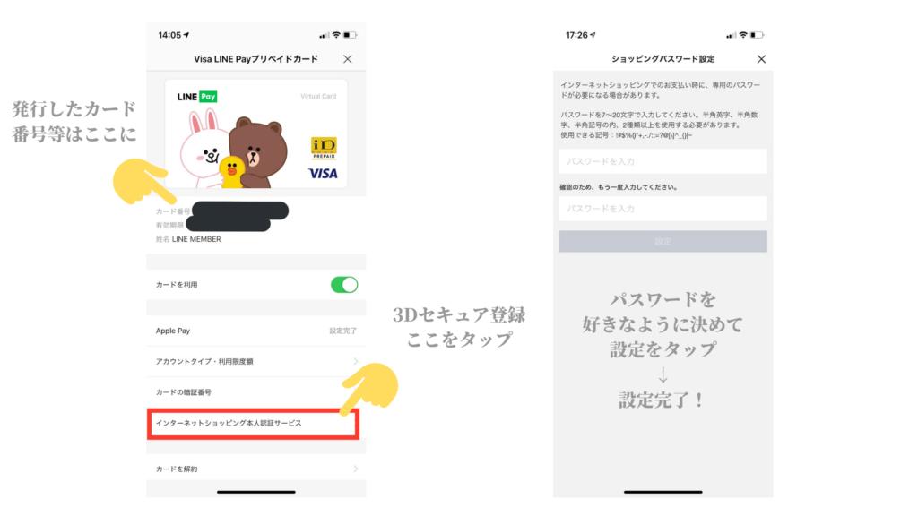 Visa LINE Payプリカの3Dセキュア設定