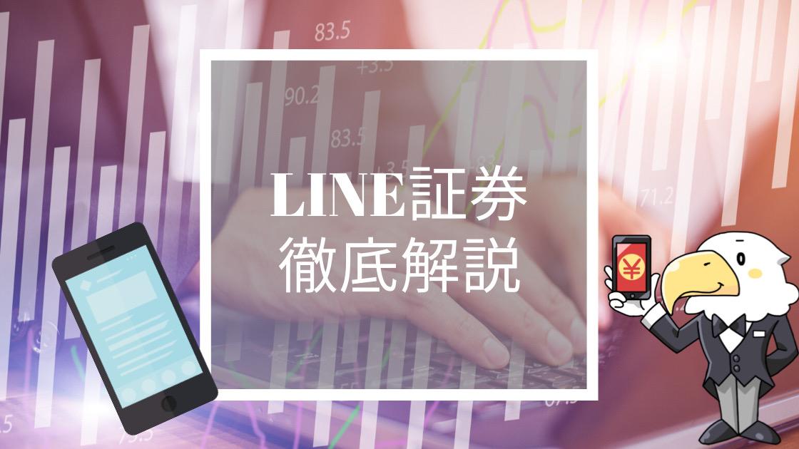 LINE証券_アイキャッチ
