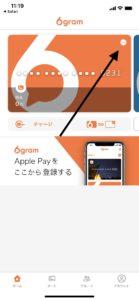6gramのApple Pay/Google Payの登録