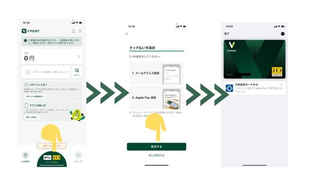 VポイントアプリのApple Payの設定