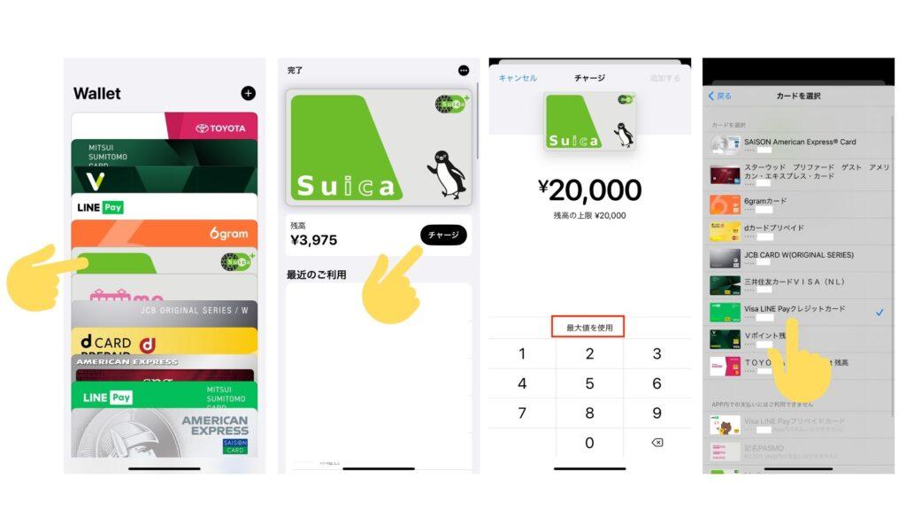 Apple Pay経由でSuicaチャージする方法