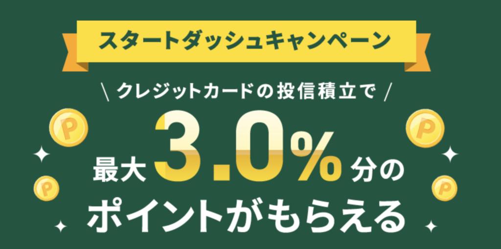 SBI証券クレカ投資スタートダッシュキャンペンペーン