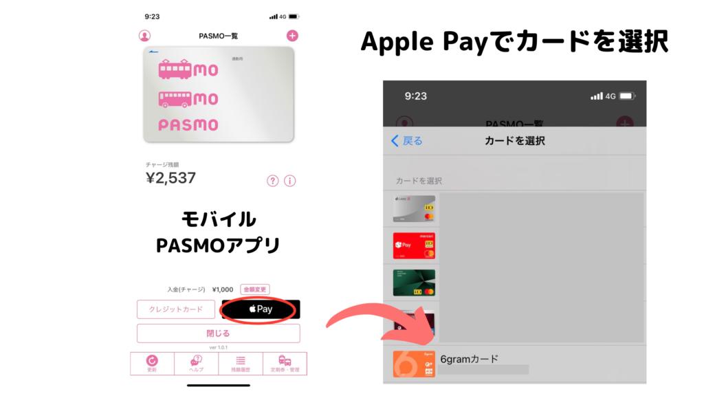 モバイルPASMO Apple Payからのチャージ方法