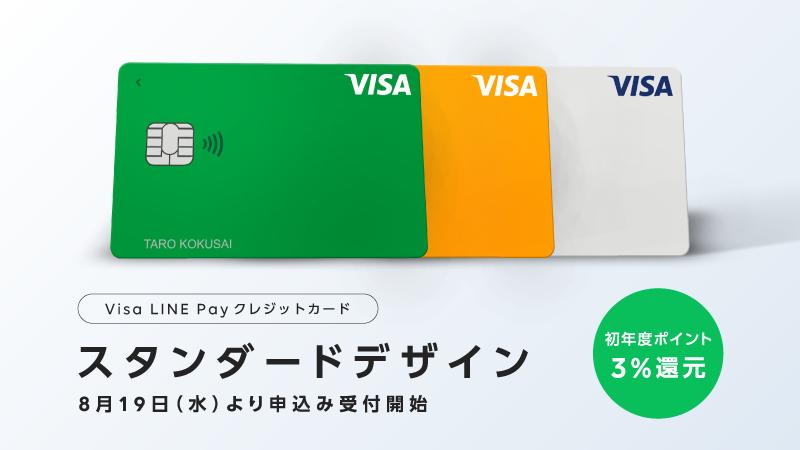 Visa LINE Payカード通常デザイン3種類