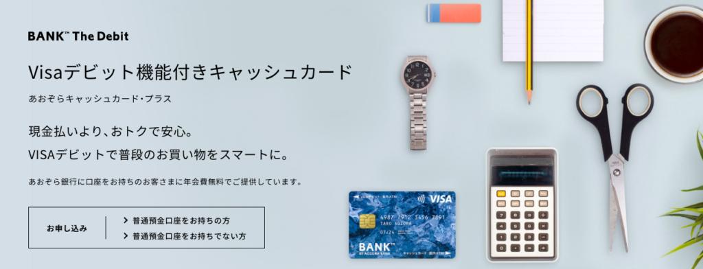 あおぞら銀行デビットカード