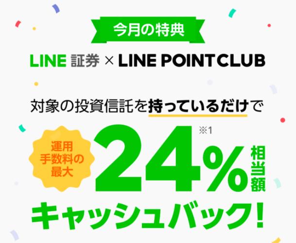 LINEポイントクラブ2020年6月特典TOP(LINE証券)