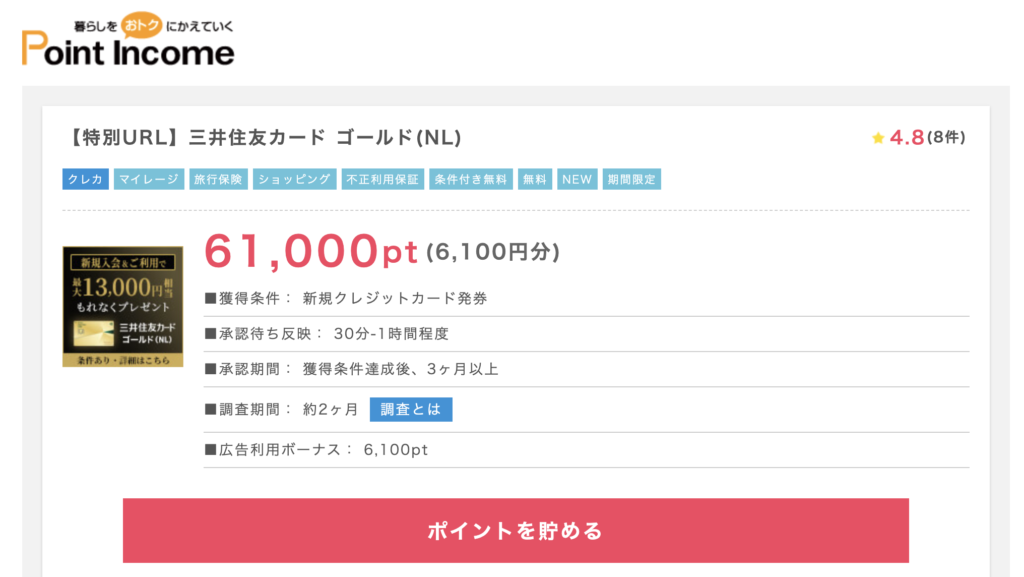 三井住友カードゴールドNL_ポイントインカム限定URL