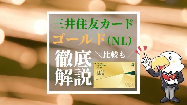 三井住友カードゴールドNLのアイコン