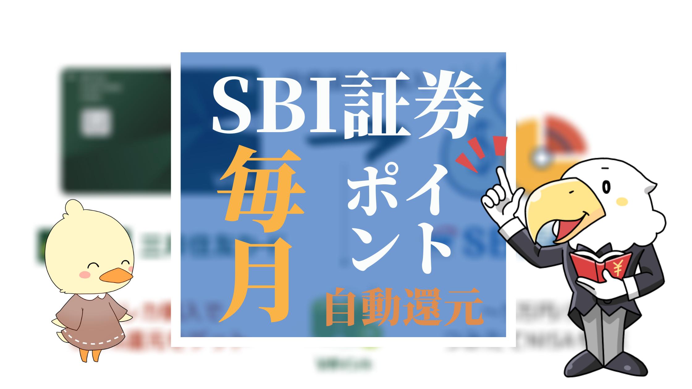 SBI証券×三井住友カード アイコン