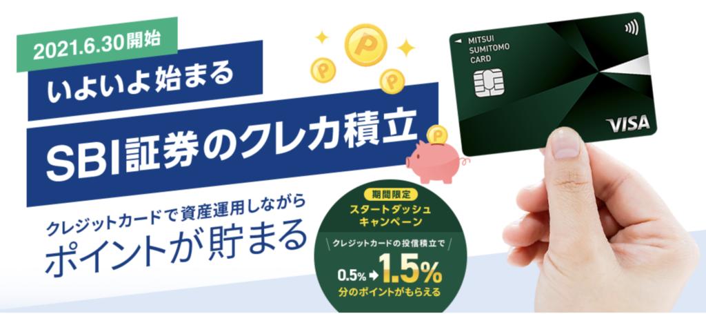 三井住友カード×SBI証券