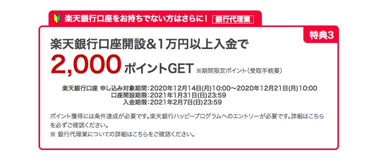 楽天カード・楽天銀行キャンペーン202012