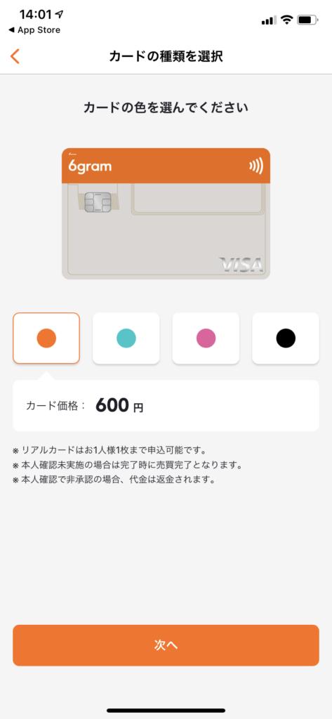 6gramリアルカードデザイン