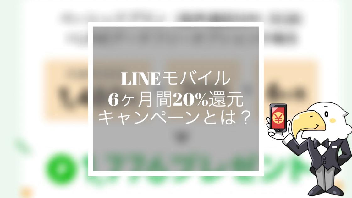 LINEモバイル20%還元キャンペーン_アイコン